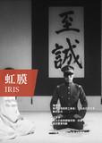 虹膜2017年5月下(No.090)