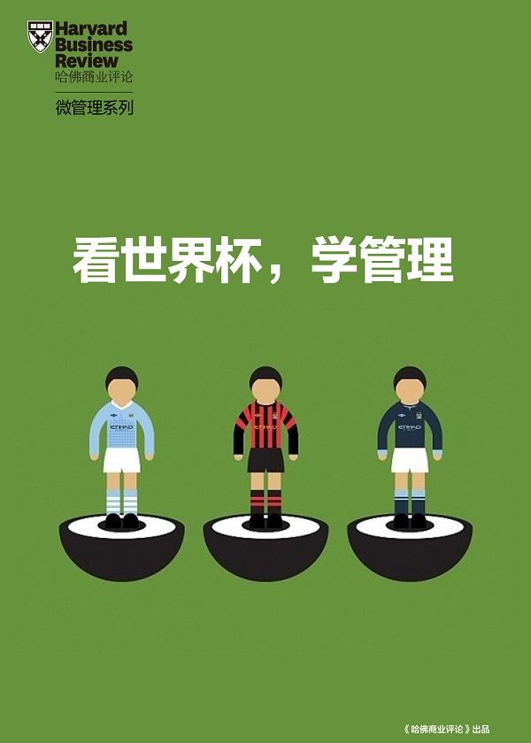 《哈佛商业评论》增刊:看世界杯,学管理(《哈佛商业评论》(中文版)特辑)