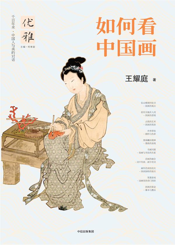 优雅01:如何看中国画