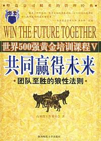 共同赢得未来