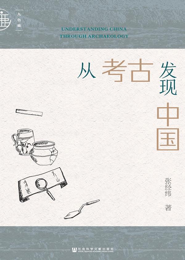 从考古发现中国