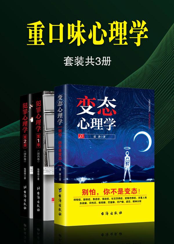 重口味心理学(套装共3册)