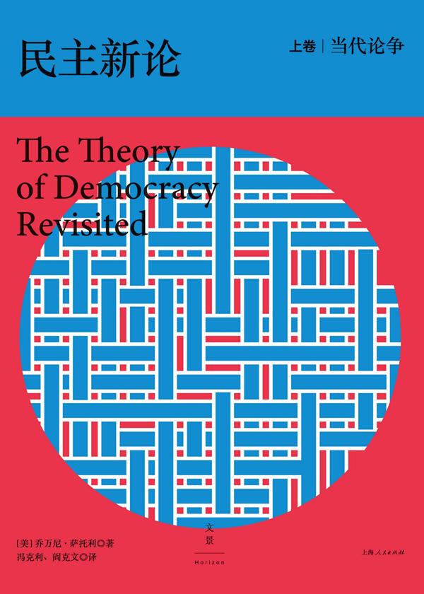 民主新论:当代论争