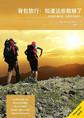 背包旅行:知道这些就够了(走过喜马拉雅山脉,看过南非开普敦,穿过巴西雨林,用双脚丈量这个世界,用背包开启你的旅行。)
