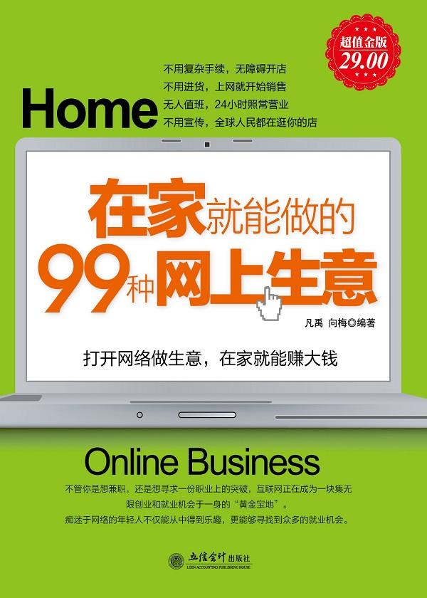 在家就能做的99种网上生意(超值金版)