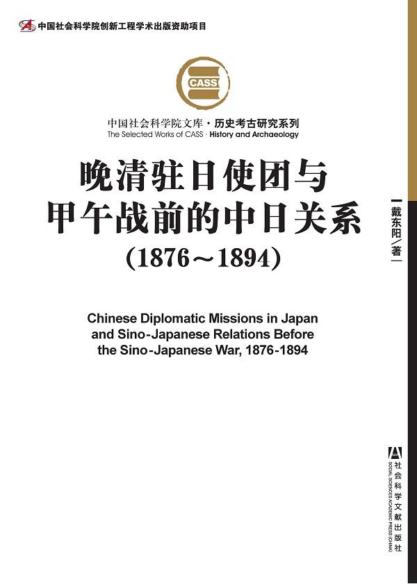 晚清驻日使团与甲午战前的中日关系(1876-1894)