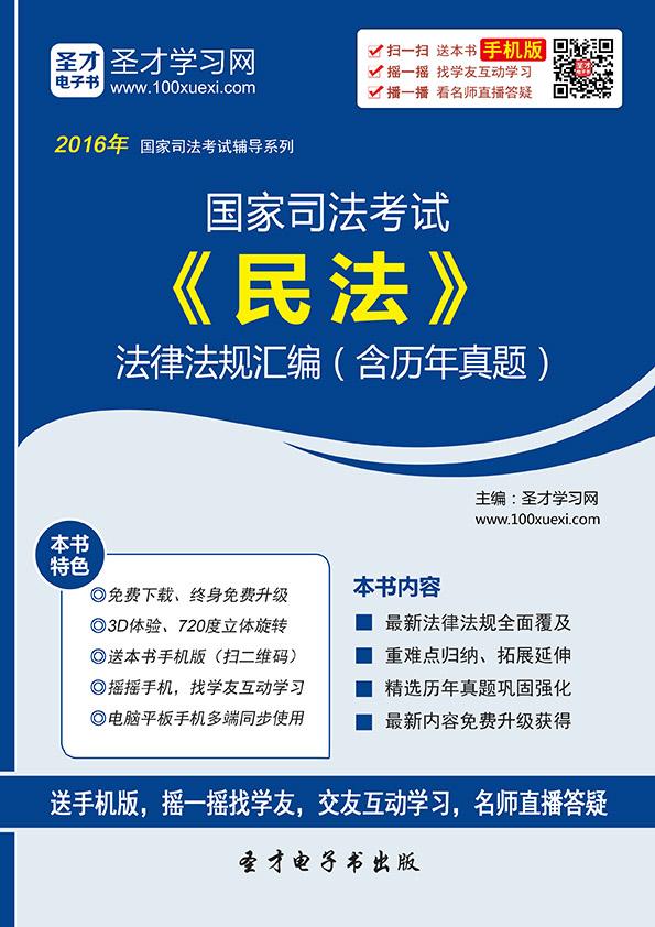 2016年国家司法考试《民法》法律法规汇编(含历年真题)