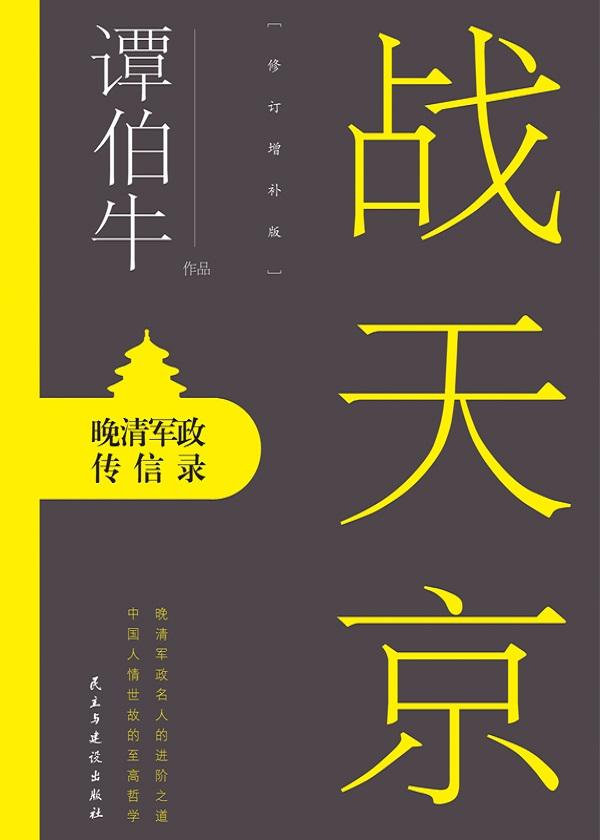 战天京晚清军政传信录