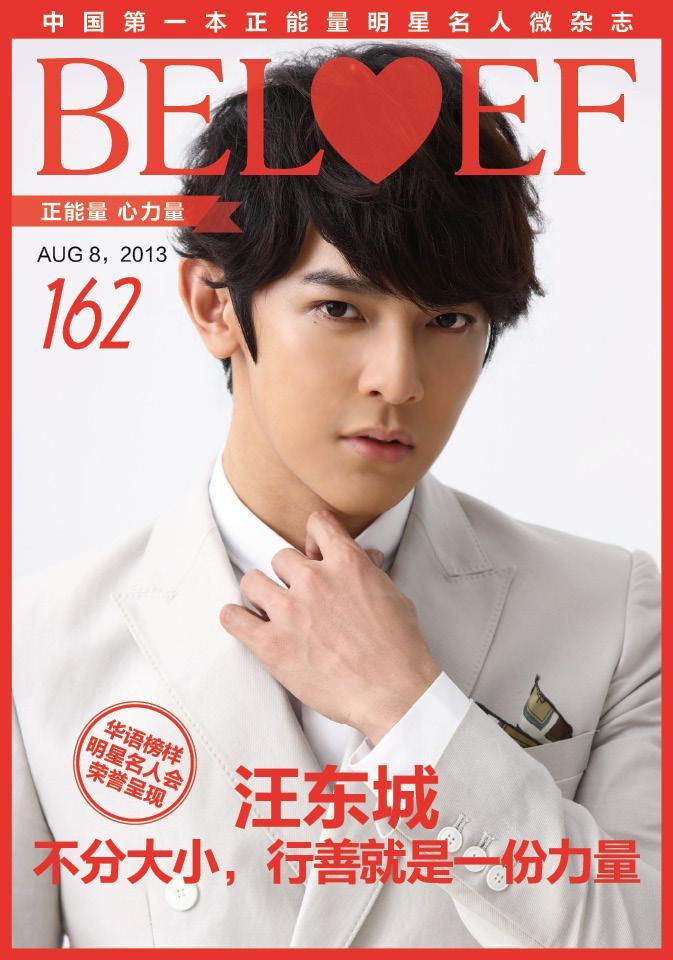 BELIEF微杂志-汪东城