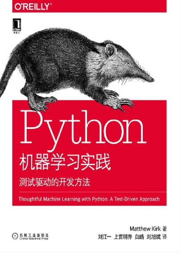 Python机器学习实践:测试驱动的开发方法