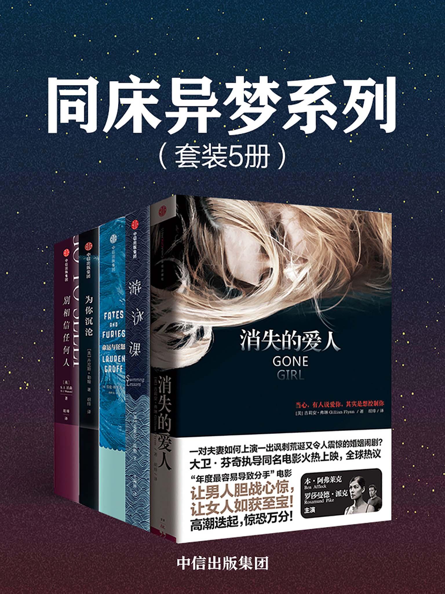 同床异梦系列(套装共5册)