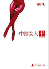 中国女人书