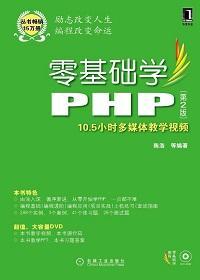 零基础学PHP 第2版