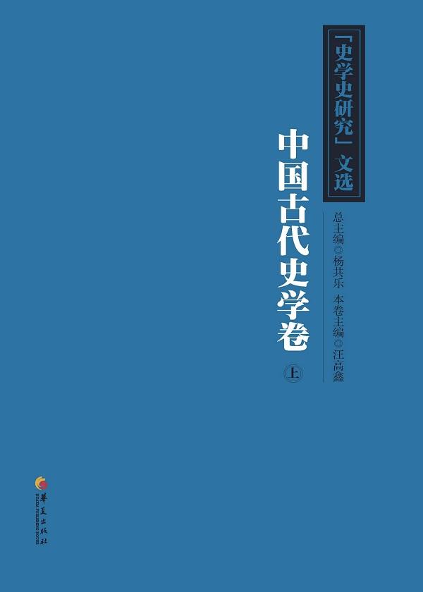 《史学史研究》文选:中国古代史学卷(上)