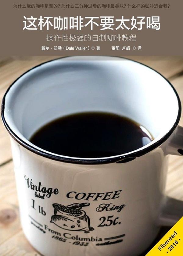这杯咖啡不要太好喝:操作性极强的自制咖啡教程