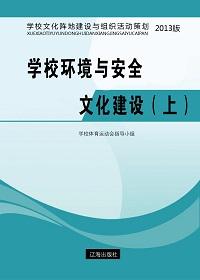 学校环境与安全文化建设(上)