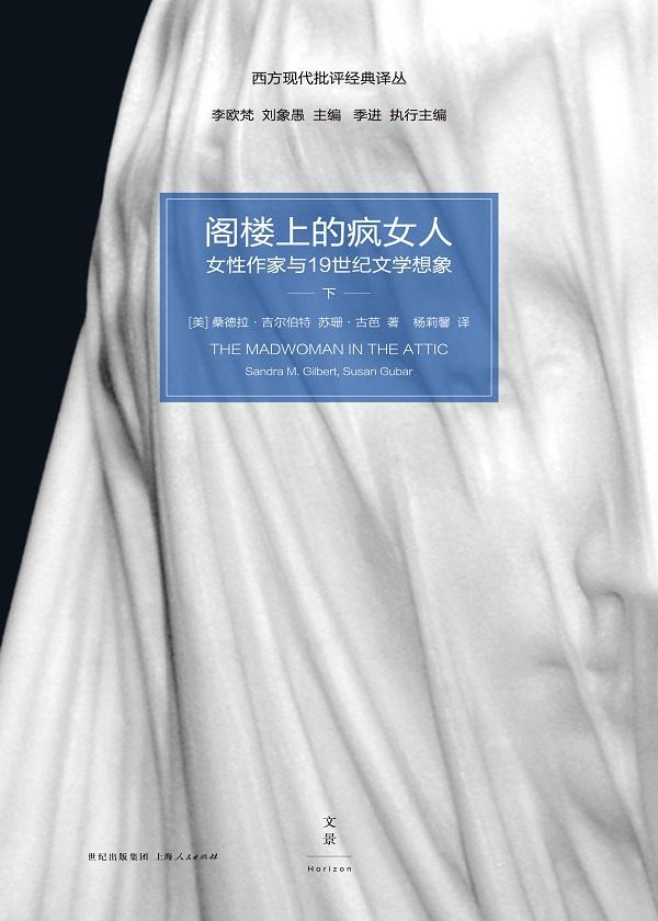 (西方现代批评经典译丛)阁楼上的疯女人:女性作家与19世纪文学想象(下)