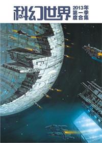 《科幻世界》2013年第一季度合集
