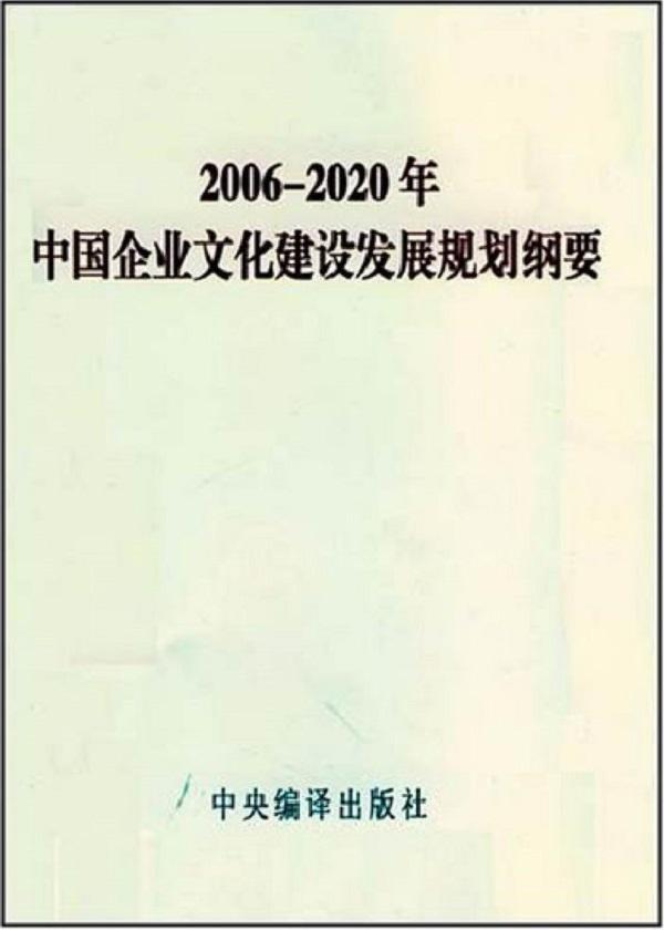 2006-2020中国企业文化建设发展规划纲要(08)