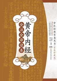 中医经典普及丛书:黄帝内经全注全译读本(家庭珍藏版)