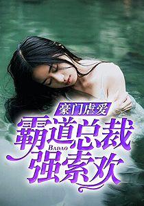 豪门虐爱:霸道总裁强索欢_沈翘夜莫深小说免费阅读