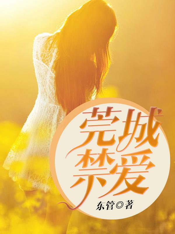 莞城禁爱小说_庄阳赵妙云全本在线免费阅读