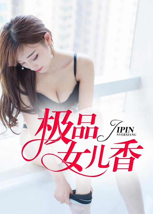 [酷炫好书]码头哥男频都市小说《极品女儿香》全本在线阅读