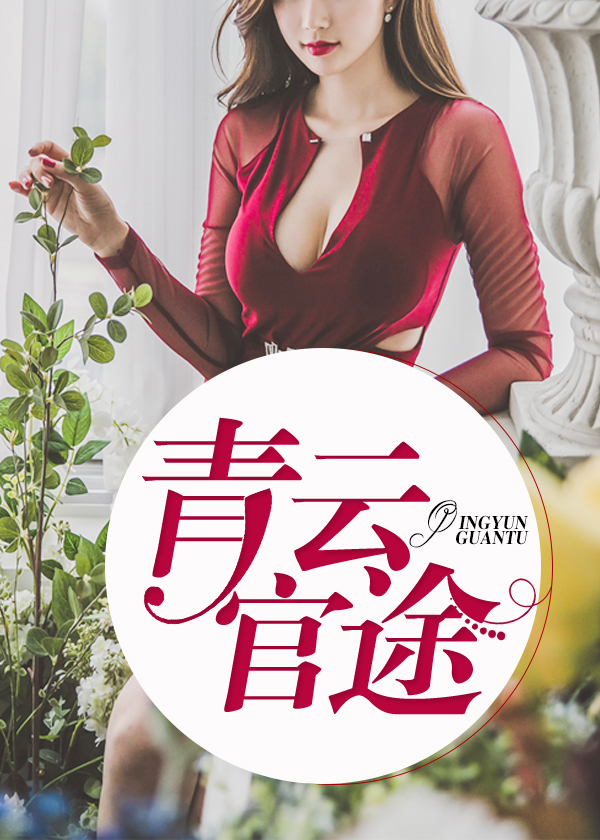 [<font color='red'>酷炫好书</font>]萧易男频都市小说《青云官途》全本在线阅读