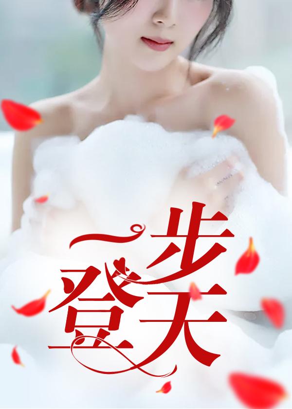 [酷炫好书]<font color='red'>我爱富婆</font>男频官场小说《一步登天》全本在线阅读