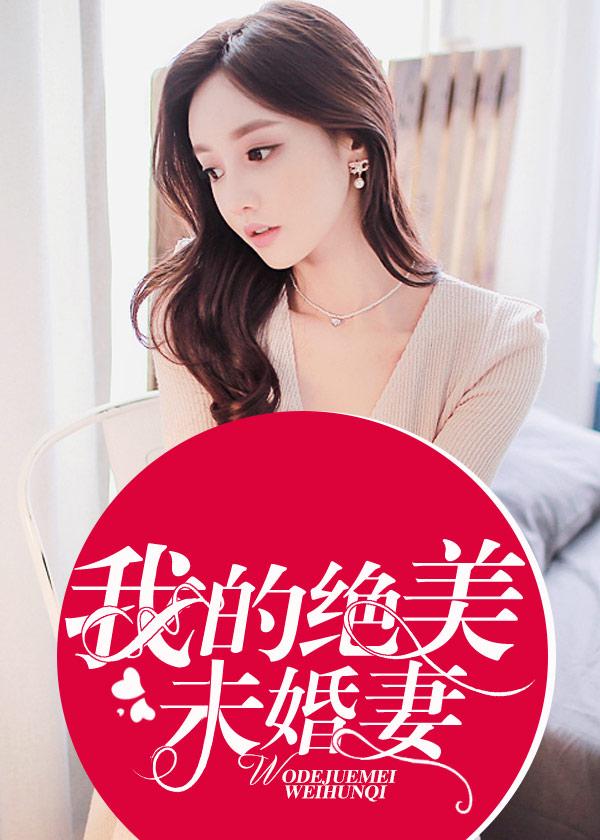 [酷炫好书]封旗印轩男频都市小说《我的绝美未婚妻》全本在线阅读