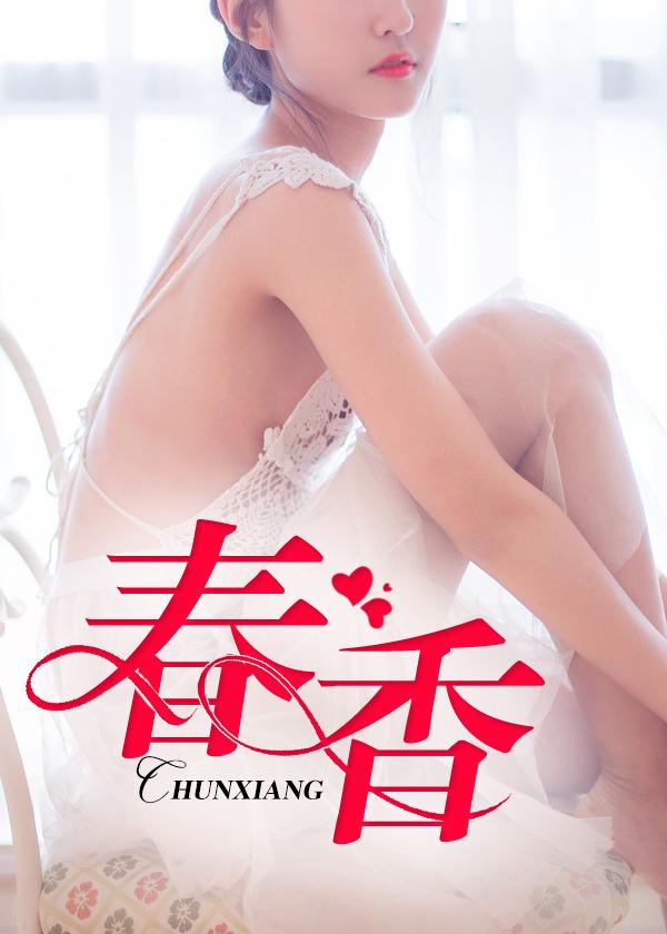 [酷炫好书]阿水男频都市小说《春香》全本在线阅读