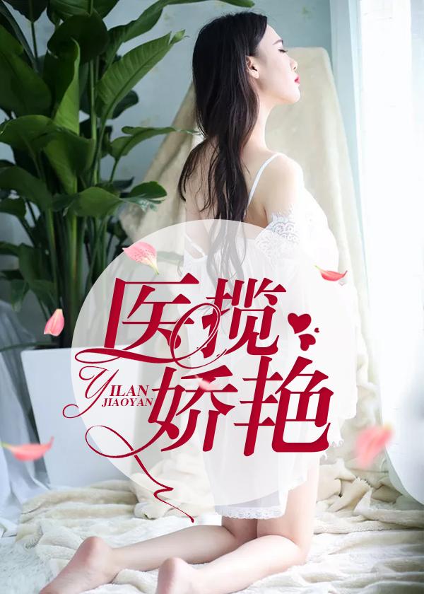 [酷炫好书]EX咖喱棒男频都市小说《极品小神医》全本在线阅读