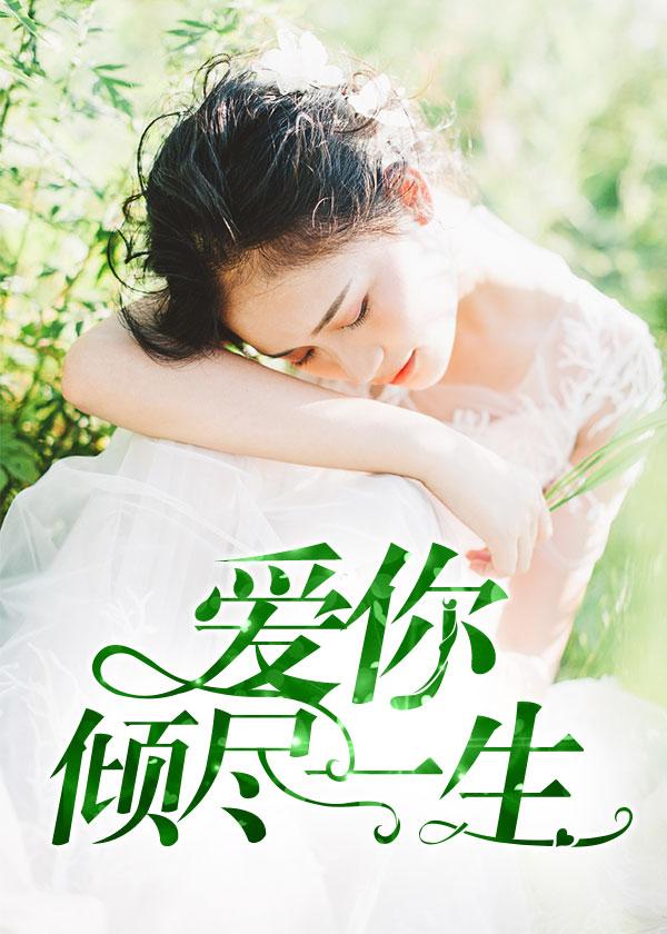 [酷炫好书]钱多多女频现言小说《爱你倾尽一生》全本在线阅读