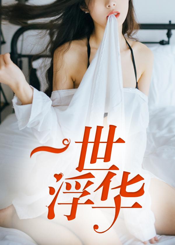 桂花香又名一世浮华-张伟刘玉兰小说免费阅读