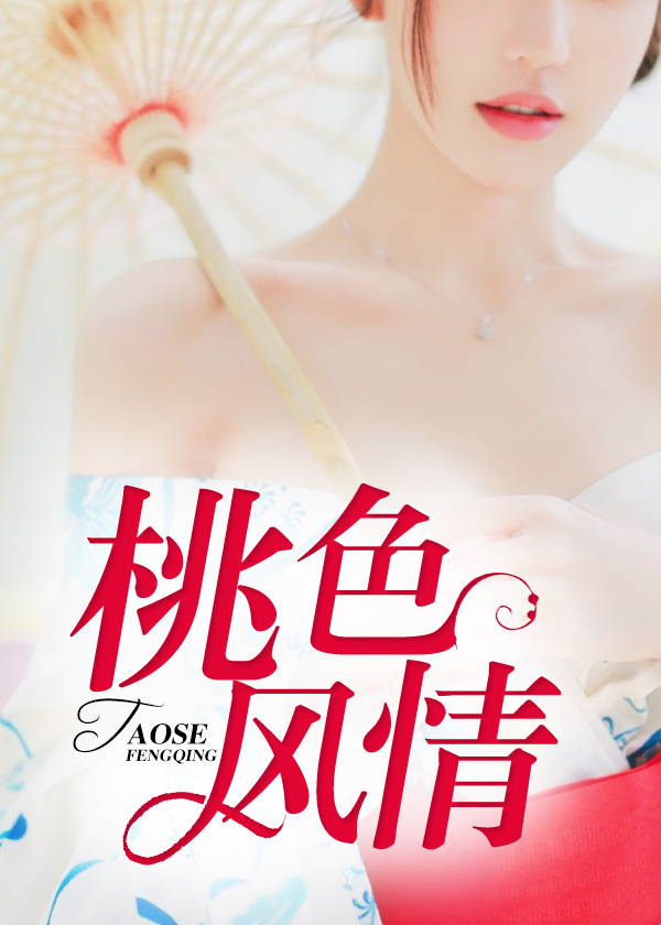 [酷炫好书]大胡子男频都市小说《桃色风情》全本在线阅读