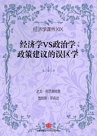 经济学课件XIX:经济学VS政治学:政策建议的误区