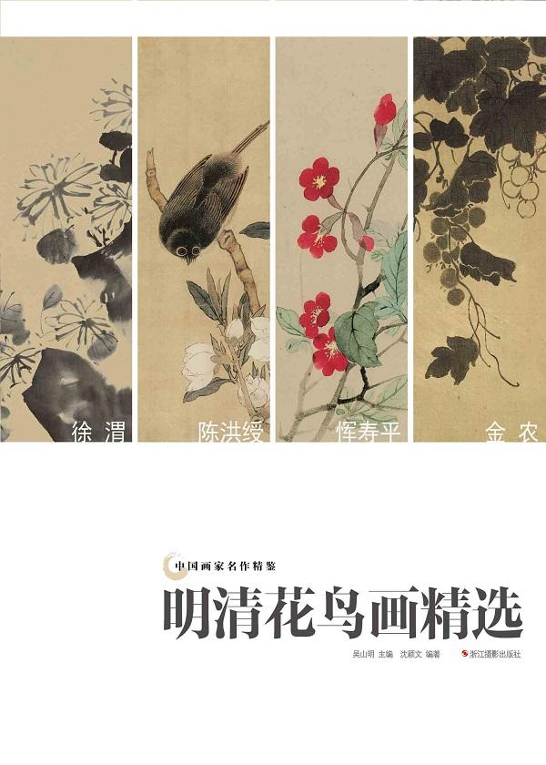 中国画家名作精鉴:明清花鸟画精选