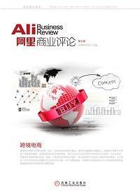 阿里商业评论:跨境电商
