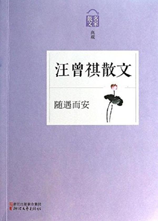 随遇而安:汪曾祺散文
