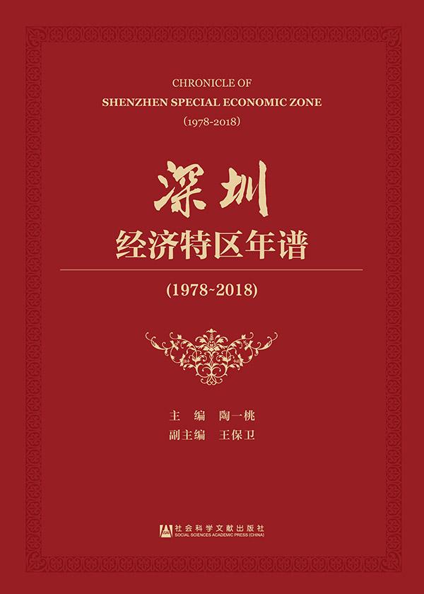 深圳经济特区年谱(1978-2018)