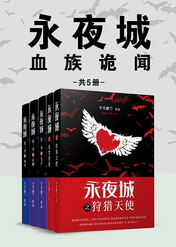 永夜城:血族诡闻(共5册)