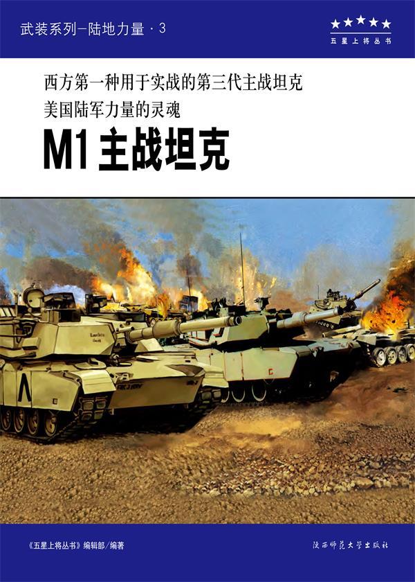 M1:主战坦克