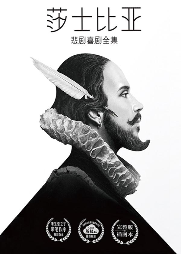莎士比亚悲剧喜剧全集(套装共5册)
