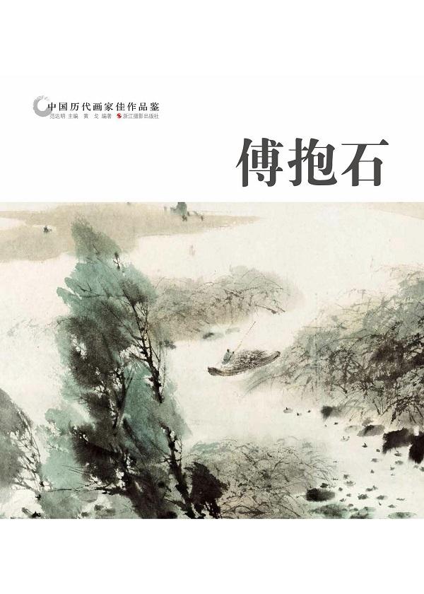 中国历代画家作品鉴:傅抱石