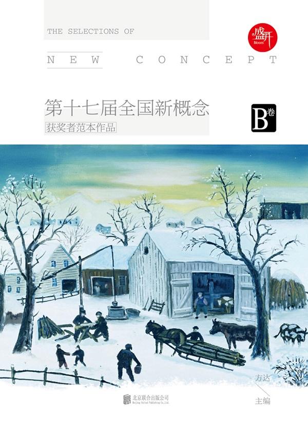 盛开:第十七届全国新概念获奖者范本作品B卷