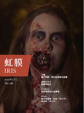 虹膜2017年1月上(No.081)·僵尸电影
