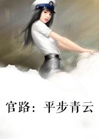 [酷炫好书]萧易男频官场小说《官路:平步青云》全本在线阅读