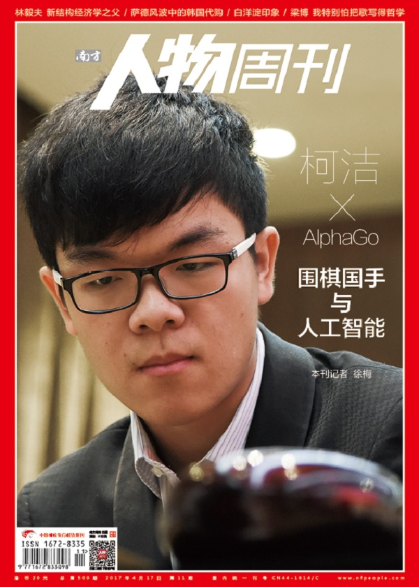 南方人物周刊2017年第11期