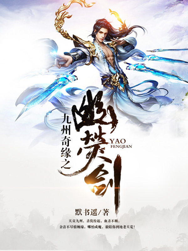 九州奇缘之幽荧剑