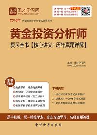 2016年黄金投资分析师复习全书【核心讲义+历年真题详解】